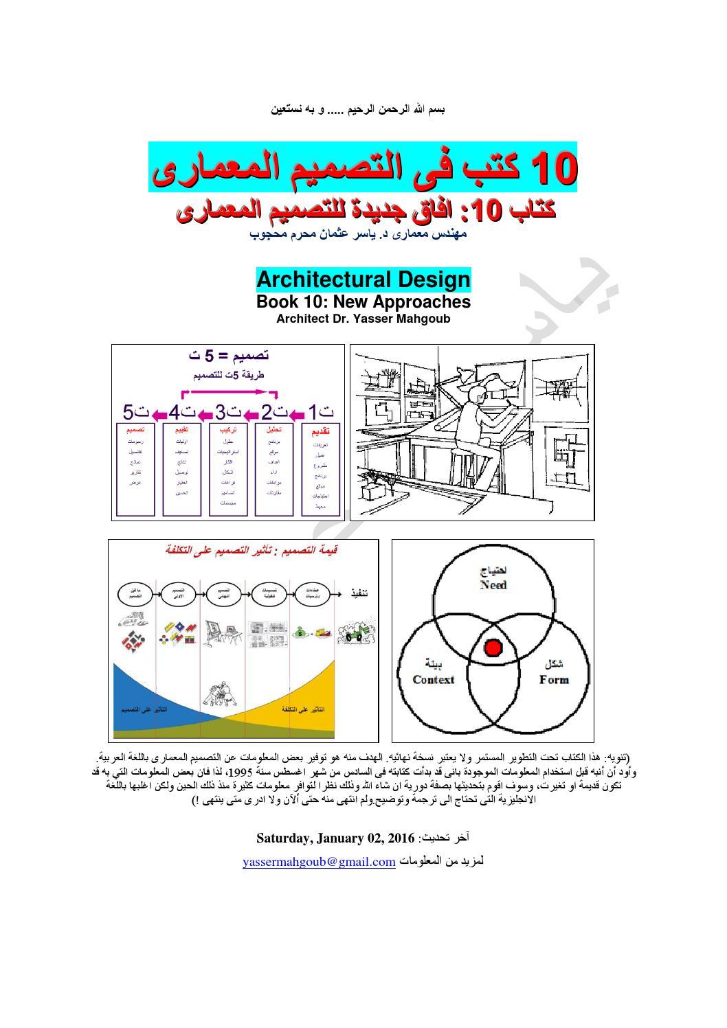 كتاب المعلومات العامة pdf