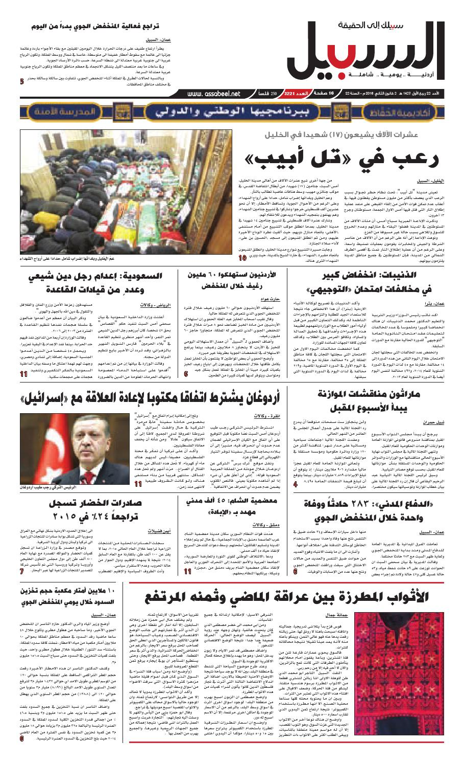 98aee5673 01 16 3221 by Assabeel Newspaper - issuu
