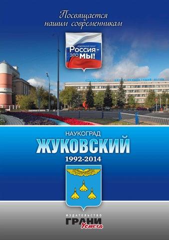 Россия это мы lores by Alex Sever - issuu 60cf70c2a82