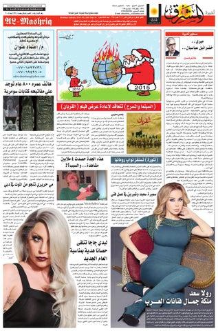 48a433be8 3381 AlmashriqNews by Al Mashriq Newspaper - issuu