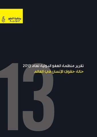 9856ddf6ccb01 تقرير منظمة العفو 2013 by Lotfi GHAZOUANI - issuu
