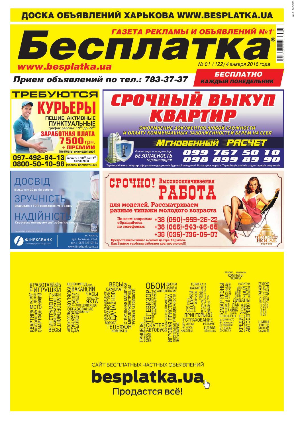 09ed996b Besplatka #1 Харьков by besplatka ukraine - issuu