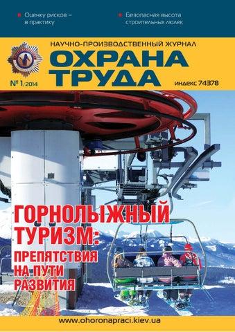 инструкция по охране труда для выбивальщиков литья - фото 3