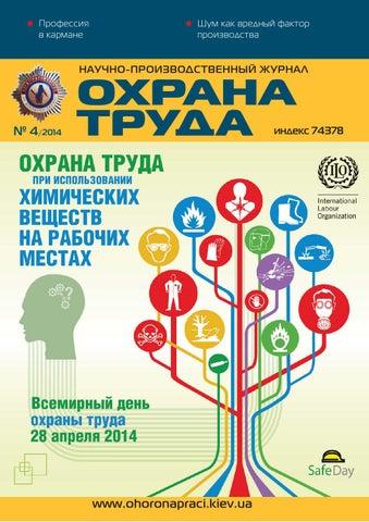 инструкция по охране труда для выбивальщиков литья - фото 9