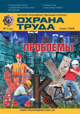 инструкция по охране труда для выбивальщиков литья - фото 4