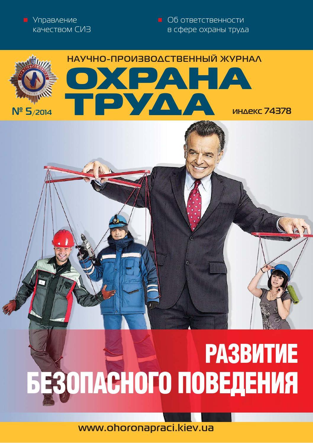Г кировград работа охрана труда промышленная безопасность