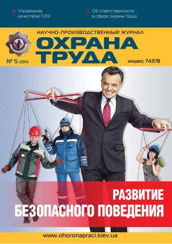 инструкция по охране труда для выбивальщиков литья - фото 2