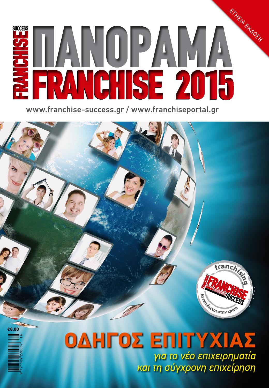 68e15ea9efa0 FRANCHISE SUCCESS Ετήσιος Οδηγός ΠΑΝΟΡΑΜΑ FRANCHISE 2015 by franchise  success - issuu