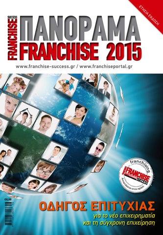 01e2581d5a49 FRANCHISE SUCCESS Ετήσιος Οδηγός ΠΑΝΟΡΑΜΑ FRANCHISE 2015 by ...