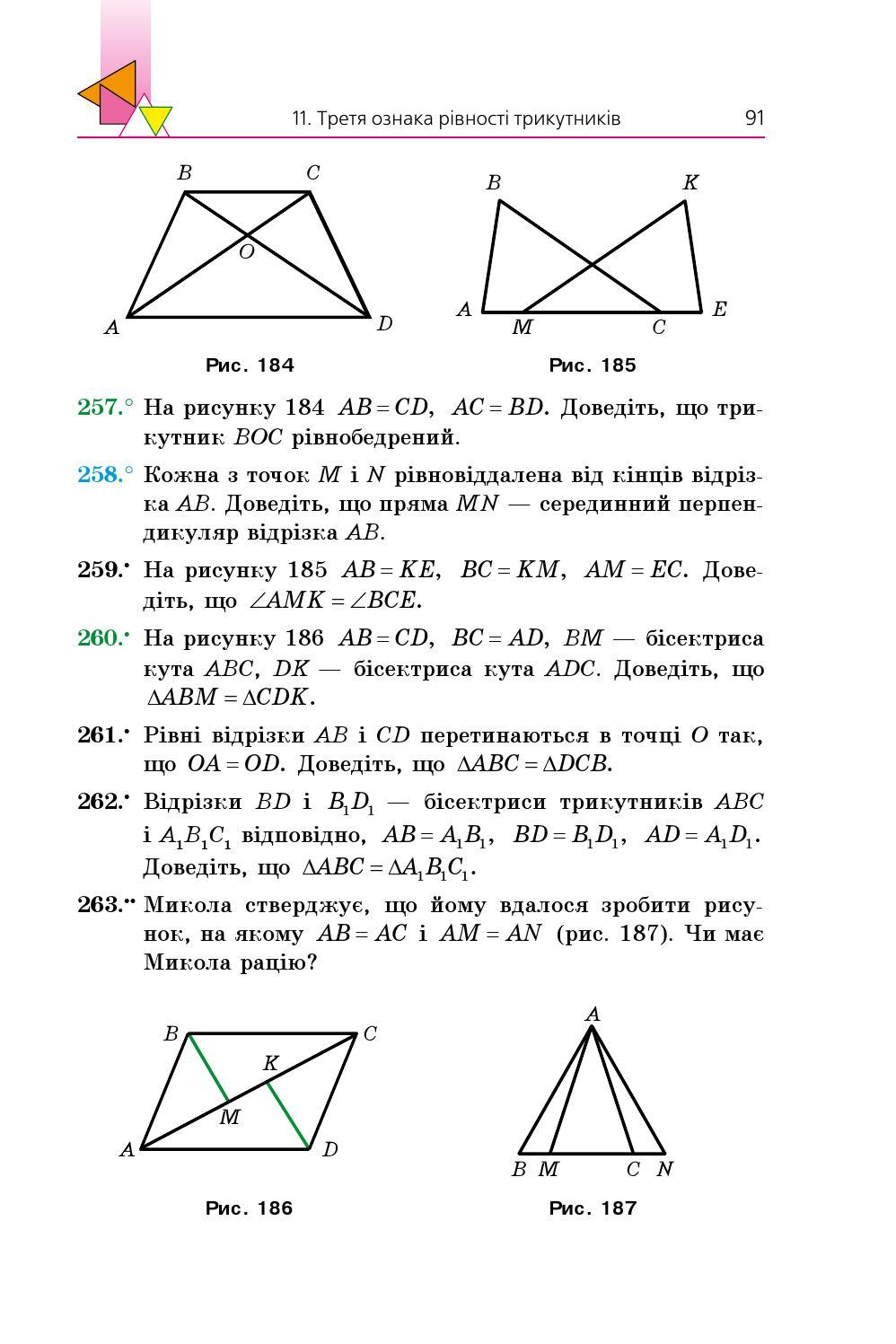 нова гдз полонський з 7 геометрії мерзляк клас програма
