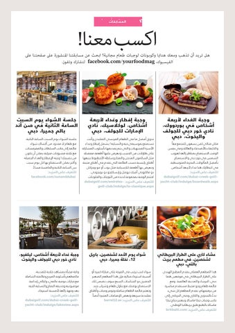 90077509c Your Food Mag January Arabic Issue by PhoenixDigital - issuu