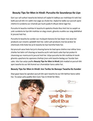 beauty tips for men in hindi - Jane Beauty Tips for Men in Hindi Aur Dikhe Sundar