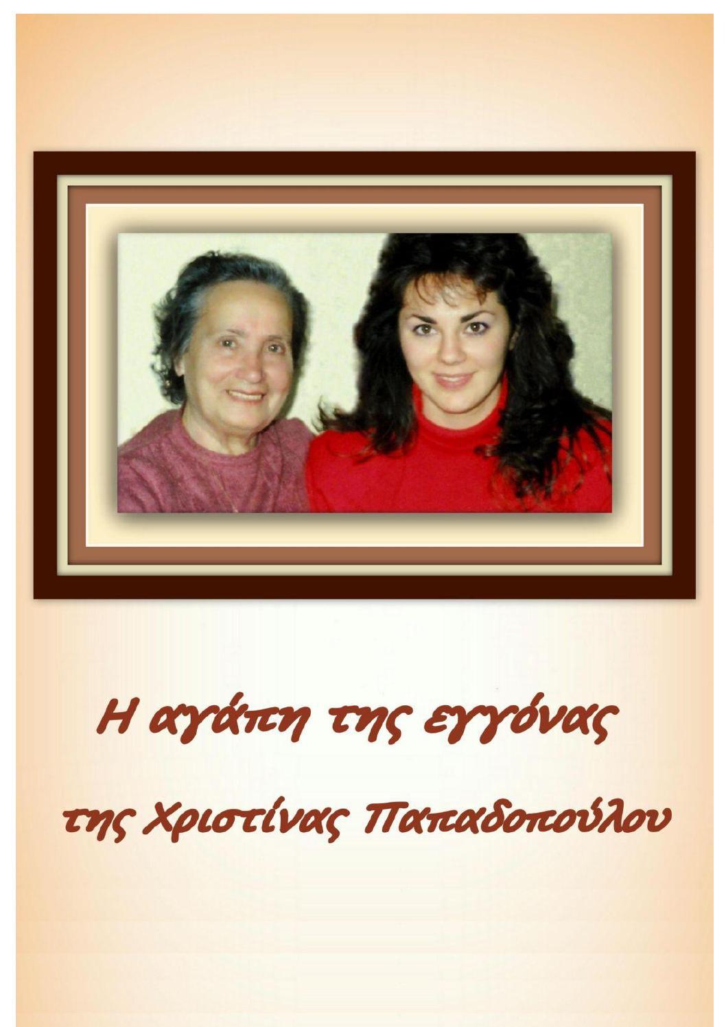 37712d993242 Η ΑΓΑΠΗ ΤΗΣ ΕΓΓΟΝΑΣ by Christina Papadopoulou - issuu