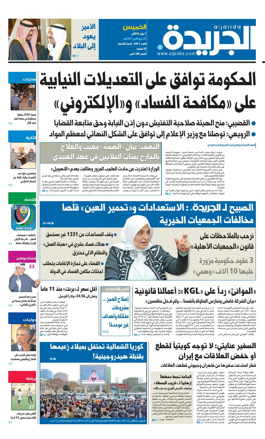 c053d1d8c94e7 عدد الجريدة 07 يناير 2016 by Aljarida Newspaper - issuu
