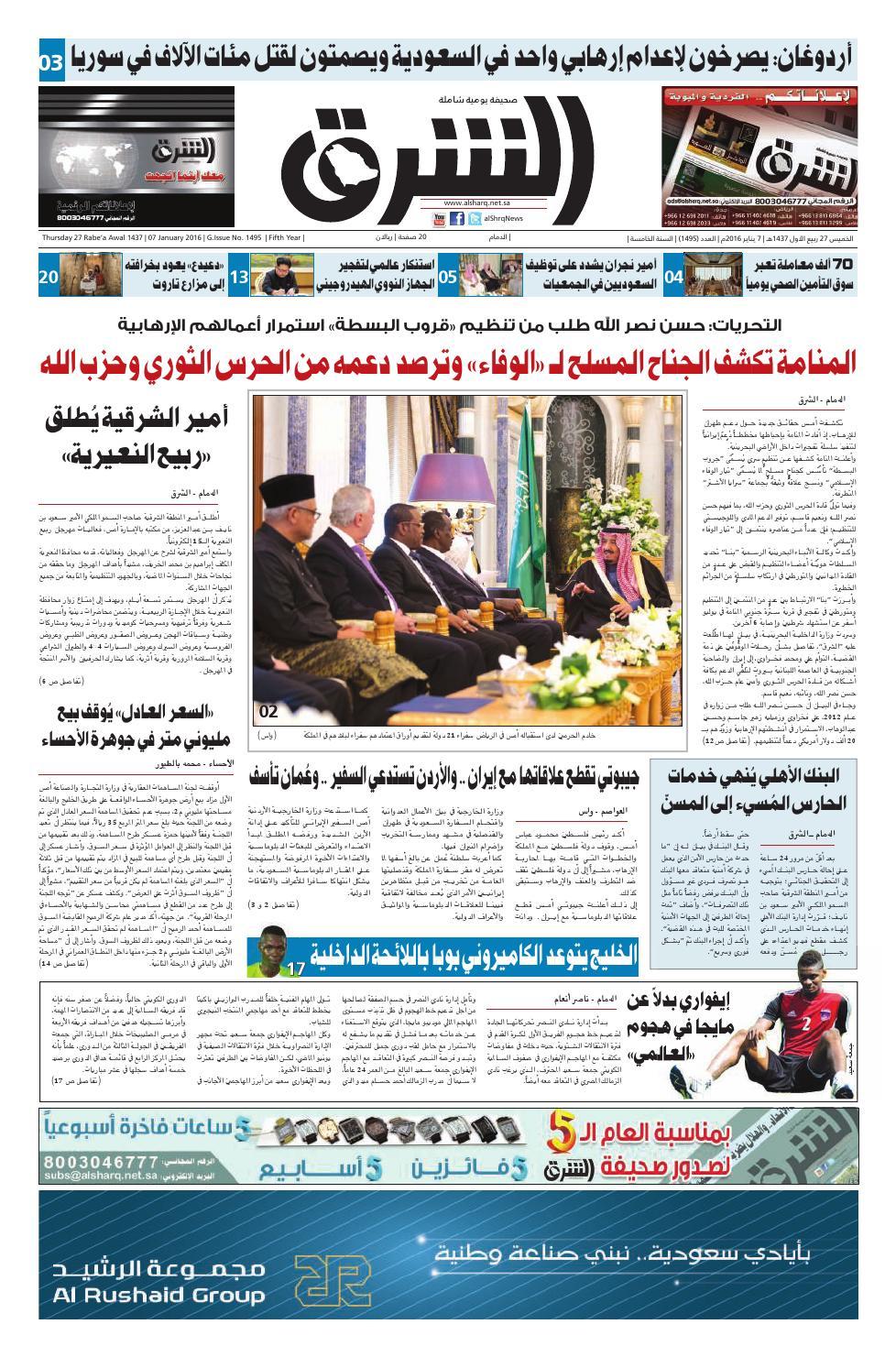 1d3caded8 صحيفة الشرق - العدد 1495 - نسخة الدمام by صحيفة الشرق السعودية - issuu