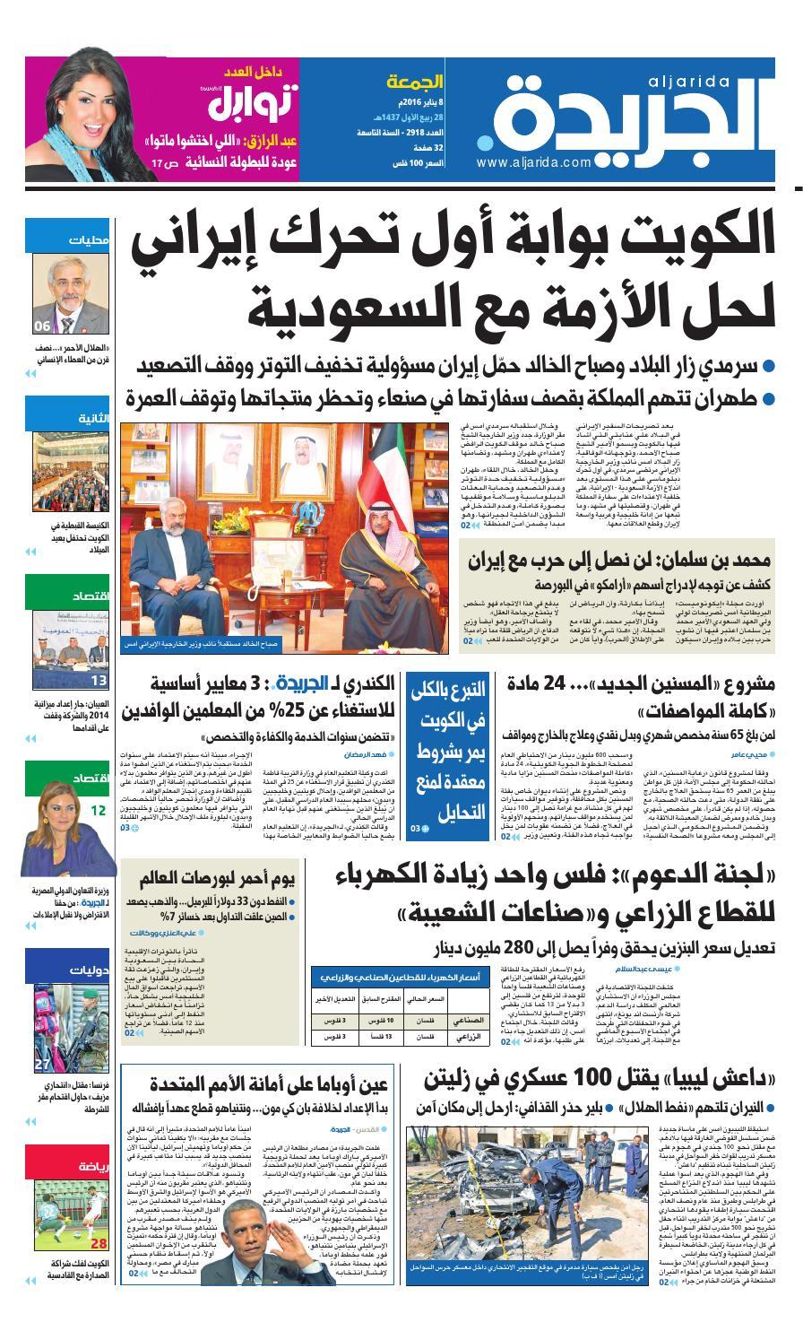 56f340887 عدد الجريدة 08 يناير 2016 by Aljarida Newspaper - issuu