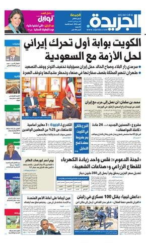 f758157ac عدد الجريدة 08 يناير 2016 by Aljarida Newspaper - issuu