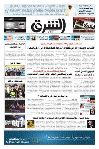 3c4d15a0e5e6c صحيفة الشرق - العدد 1496 - نسخة جدة by صحيفة الشرق السعودية - issuu