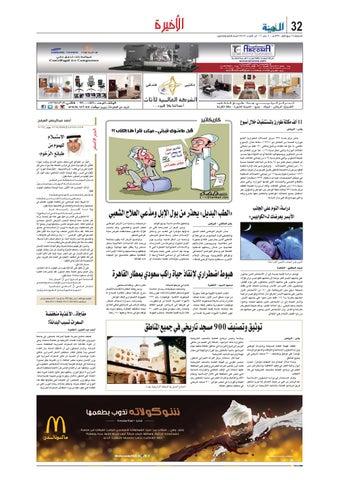 60659f2aa69de Madina 20160108 by Al-Madina Newspaper - issuu