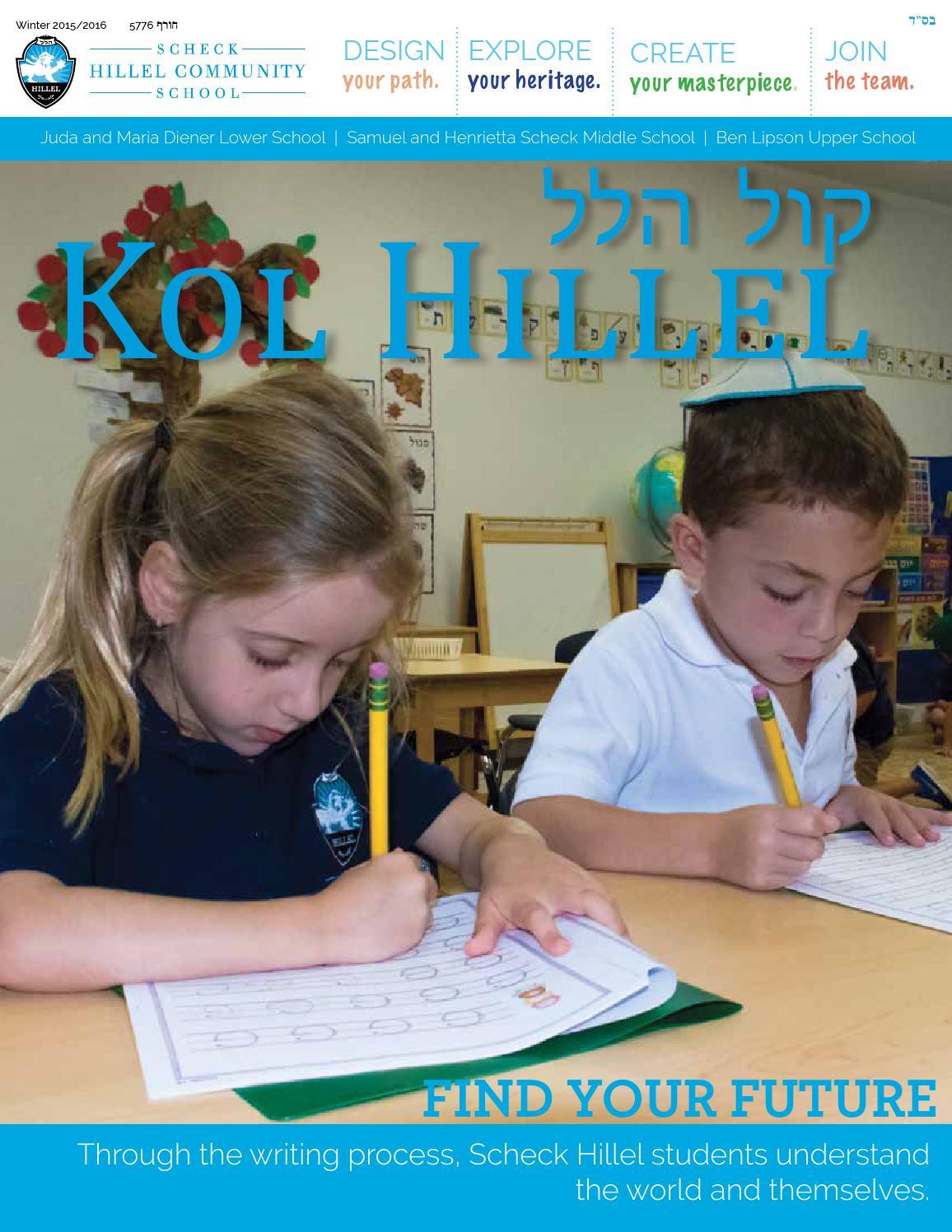 hillel yeshiva homework