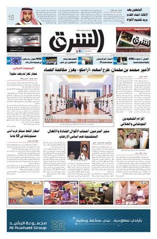 33d7200a1 صحيفة الشرق - العدد 1497 - نسخة الدمام by صحيفة الشرق السعودية - issuu