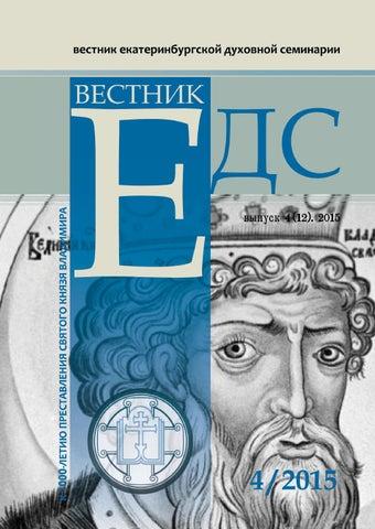 df391b9f4f3 Вестник Екатеринбургской духовной семинарии. 2015. № 4(12) by ...