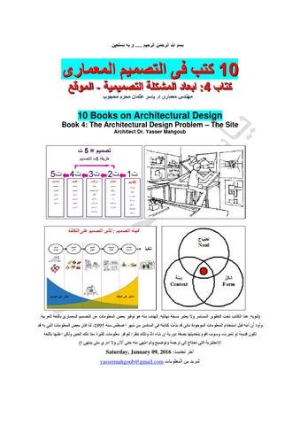 كتاب التصميم الحضري pdf