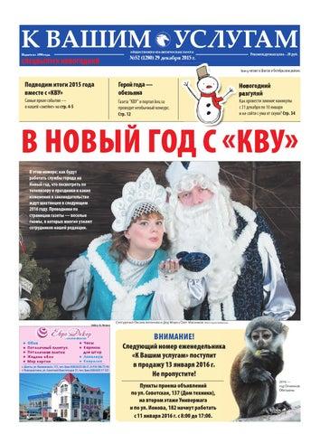 c43ae8f42b5 Газета КВУ №52 от 28 декабря 2015 г. by kvu kvu.su - issuu