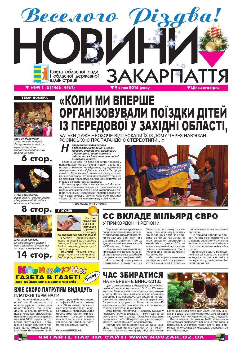 b6023996338cce Novini 09\01\2016 №№ 1—2 (4466—4467) by Новини Закарпаття - issuu