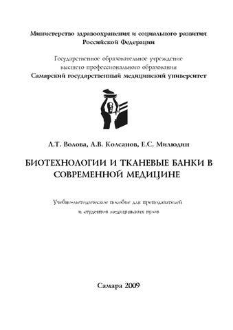 Консервация опорных тканей методы заготовки и стерилизации