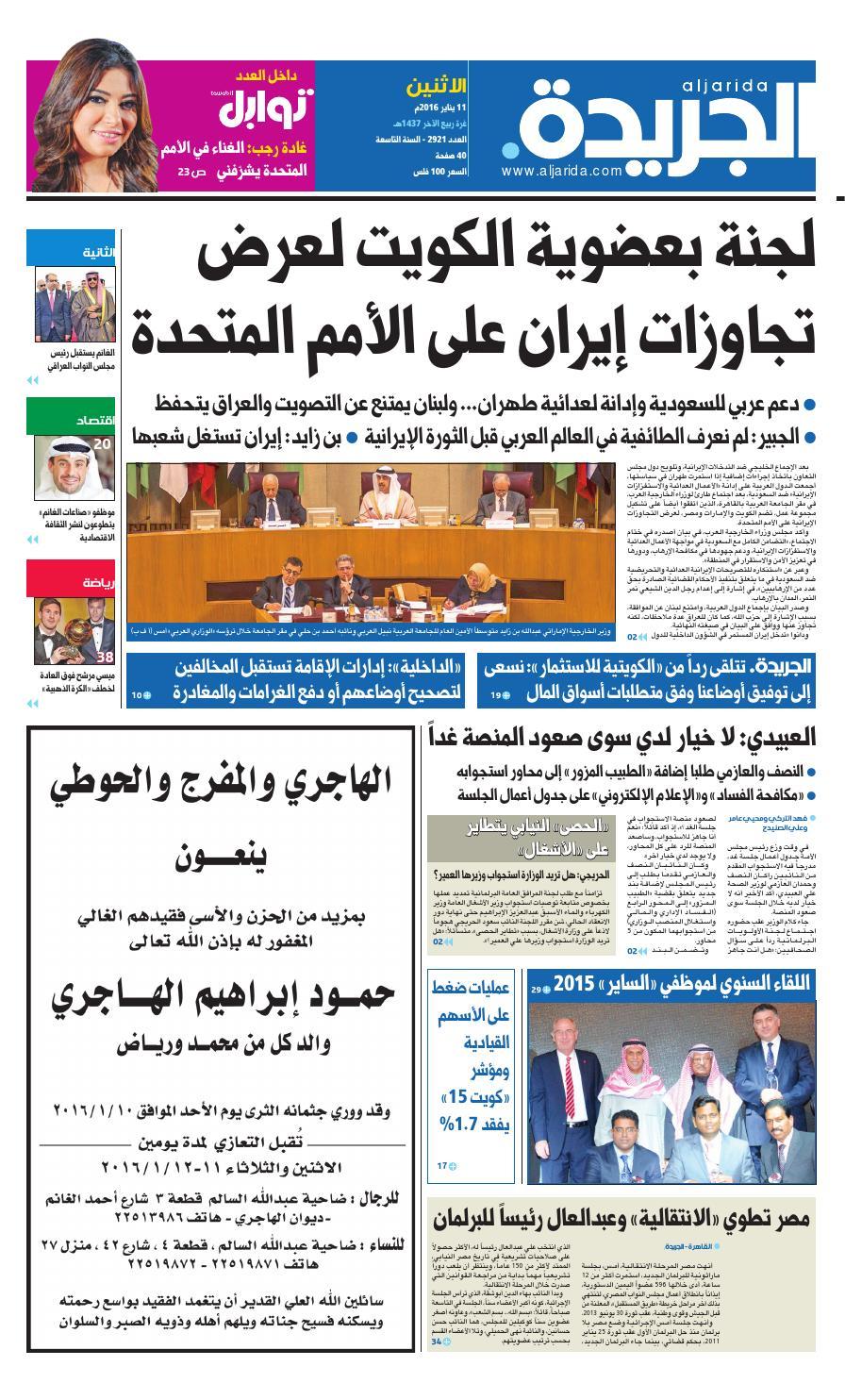 9d66f0b23 عدد الجريدة 11 يناير 2016 by Aljarida Newspaper - issuu