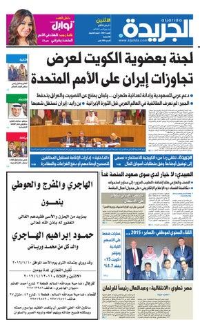 8841fe010fb30 عدد الجريدة 11 يناير 2016 by Aljarida Newspaper - issuu