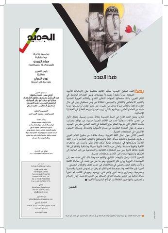 c9c4a8879a0b8 مجلة الجديد العدد 12 by Awad Ali - issuu