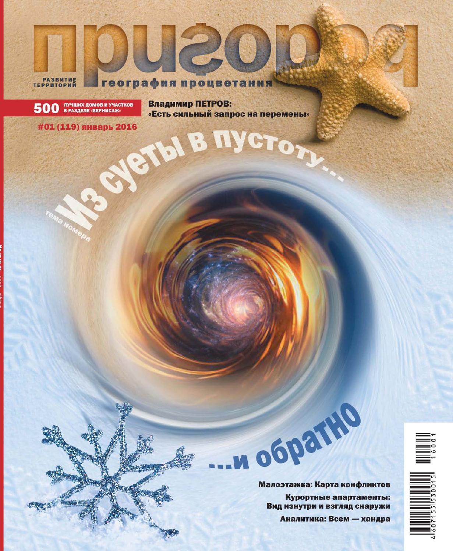 журнал будуар январь 2016