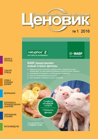 биоэнрокол инструкция - фото 8