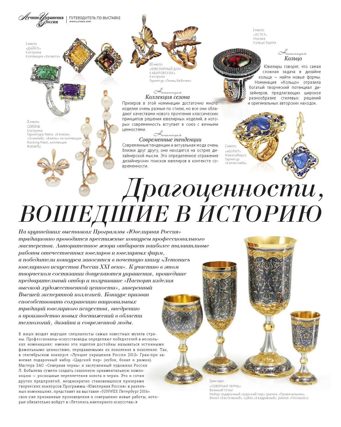 7af149e33379 Лучшие украшения в России 56 by JUNWEX - issuu