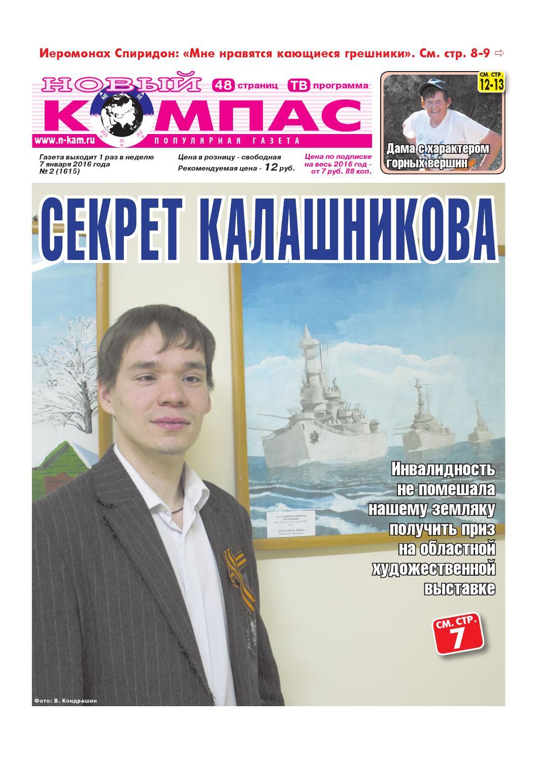 Каменск-уральский компас новости игровые автоматы игратьв игровые автоматы вокруг света