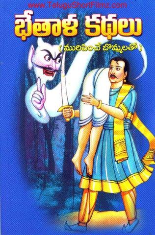 BHETALA KATHALU PDF DOWNLOAD