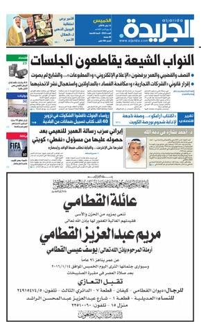 fd1256fe4b748 عدد الجريدة 14 يناير 2016 by Aljarida Newspaper - issuu