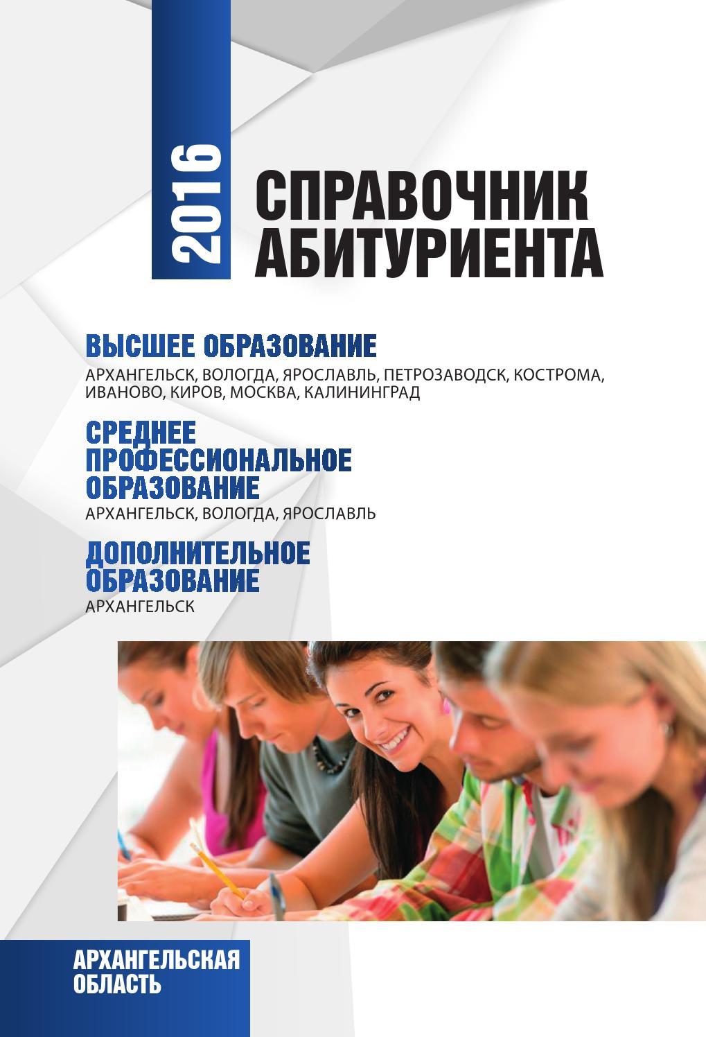 Справочник абитуриента 2016 артём