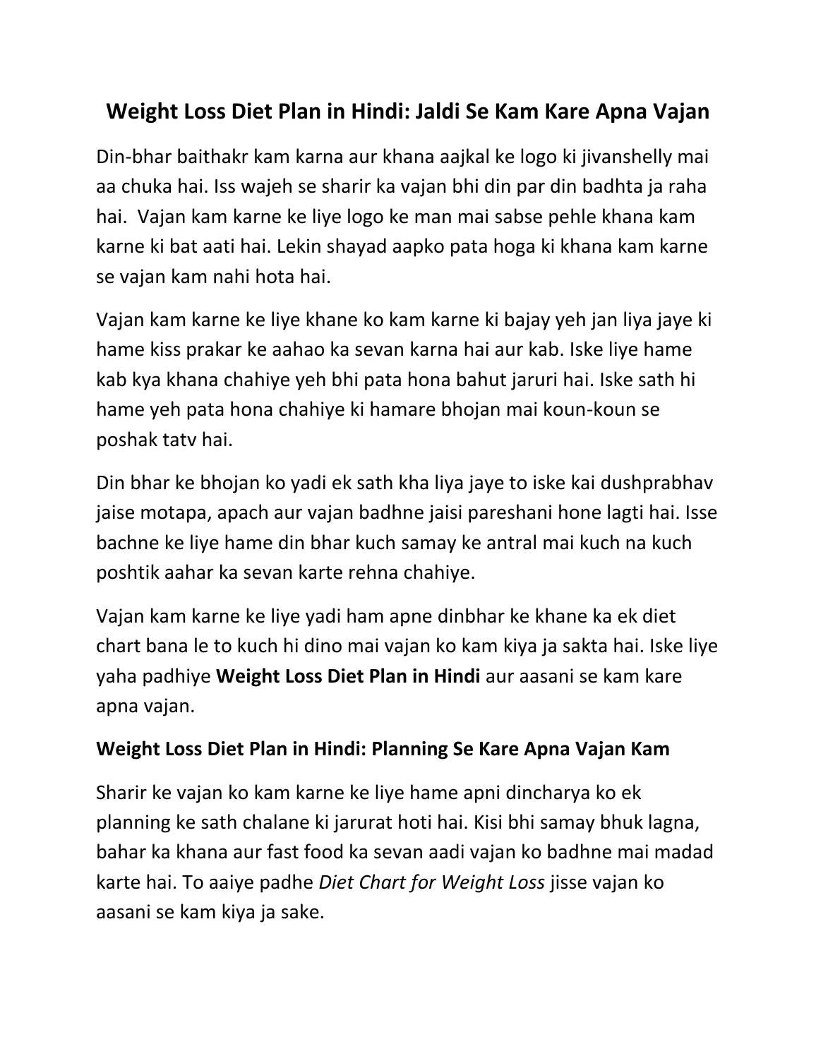 Weight loss diet plan in hindi panning se kam kare apna vajan by weight loss diet plan in hindi panning se kam kare apna vajan by shradhha choudhary issuu nvjuhfo Image collections