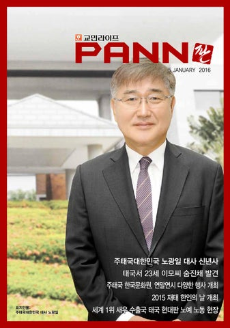 42884785bd6 PANN JANUARY by 026530196 - issuu