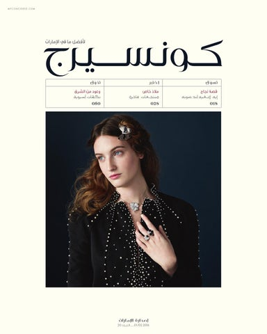 6dc9a6e18f036 Concierge Arabic January 2016 by npimedia fz llc - issuu