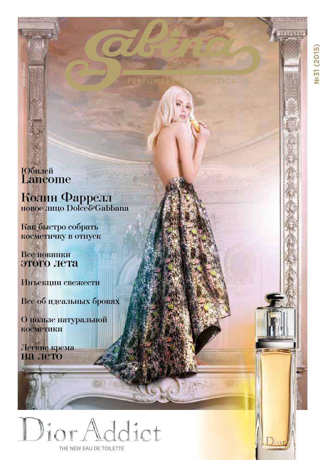 Л Этуаль by acmu issuu sabina №31 2015 russian
