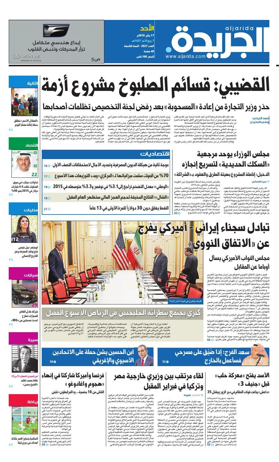 576612bd2d5ec عدد الجريدة 17 يناير 2016 by Aljarida Newspaper - issuu
