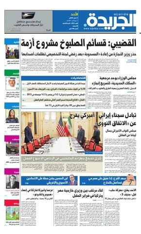 6433ce9af عدد الجريدة 17 يناير 2016 by Aljarida Newspaper - issuu