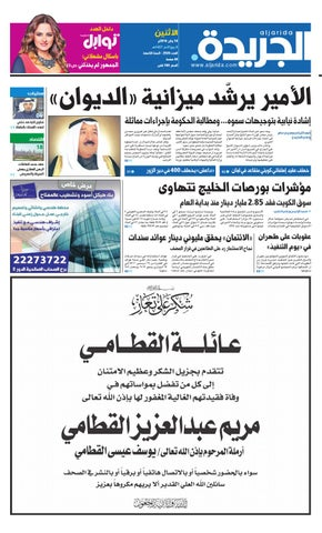 87118416e عدد الجريدة 18 يناير 2016 by Aljarida Newspaper - issuu