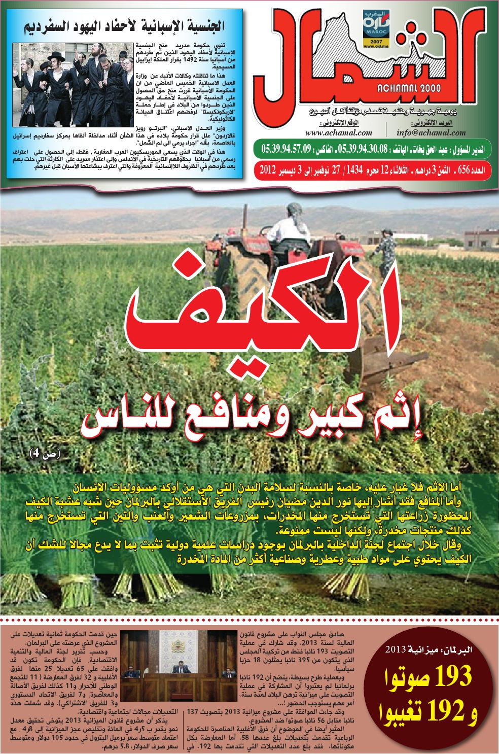 Achamal 656 Date 27 Nov 2012 By Journal Achamal Issuu