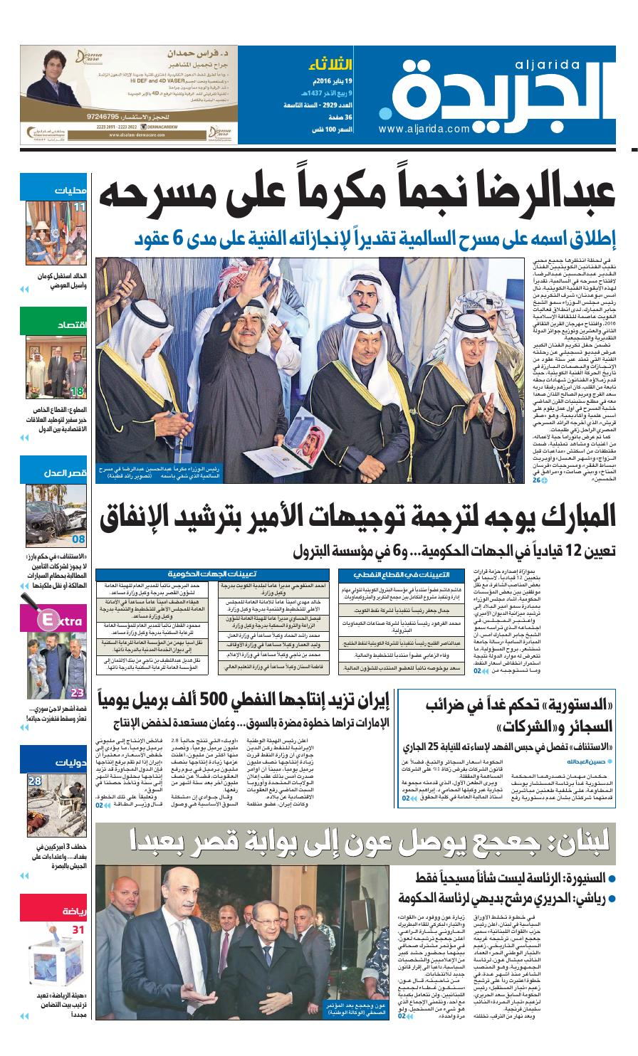 60069b41c عدد الجريدة 19 يناير 2016 by Aljarida Newspaper - issuu