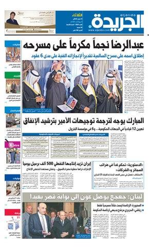 2ecc07d7eb83b عدد الجريدة 19 يناير 2016 by Aljarida Newspaper - issuu